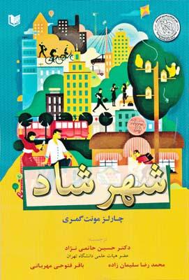 شهر شاد - حاتمي نژاد
