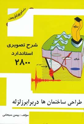 شرح تصويري استاندارد 2800 طراحي ساختمان ها در برابر زلزله - سبحاني