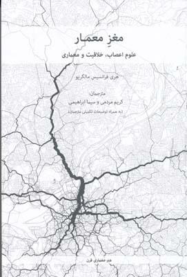 مغز معمار - علوم اعصاب خلاقيت و معماري