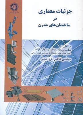 جزئيات معماري در ساختمان هاي مدرن - رسولي نژاد