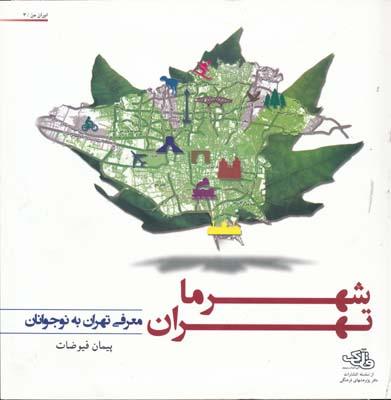 شهر ما تهران معرفي تهران به نوجوانان