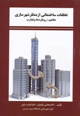 تخلفات ساختمانی از منظر شهرسازی  - مفاهیم رویکردها و تجارب