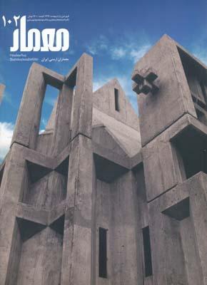 مجله معمار 102