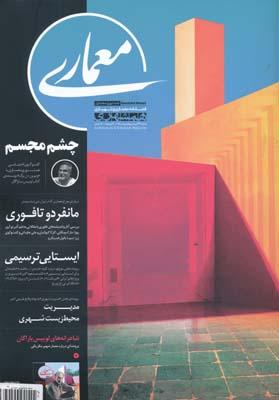 مجله همشهري معماري 34