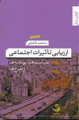 ارزيابي تاثيرات اجتماعي سياست ها برنامه ها و طرح ها - محمد فاضلي