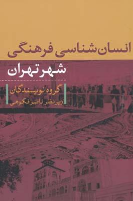 انسان شناسي فرهنگي شهر تهران - ناصر فكوهي