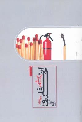 اصول پيشرفته اطفاء حريق - پروين سپهر