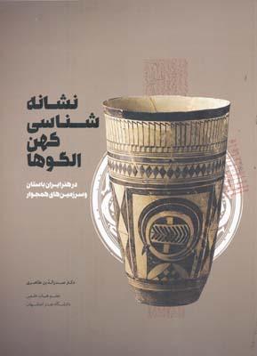 نشانه شناسي كهن الگوها - طاهري