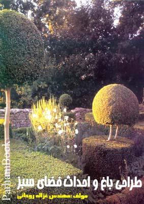 طراحي باغ و احداث فضاي سبز