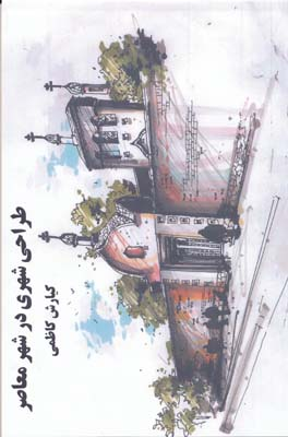 طراحي شهري در شهر معاصر - كيارش كاظمي