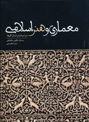 معماري و هنر اسلامي در اسپانيا و شمال آفريقا - فائزه ديني