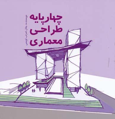 چهارپايه طراحي معماري - اعراب اويسي