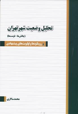 تحليل وضعيت شهر تهران - چالش ها - فرصت ها -محمد سالاري