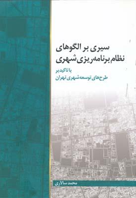 سيري بر الگوهاي نظام برنامه ريزي شهري با تاكيد بر طرح هاي توسعه شهري تهران