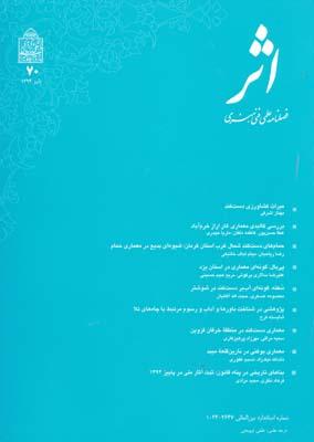 مجله اثر 70