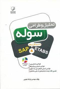 تحليل و طراحي سوله با نرم افزار SAP , ETABS با CD