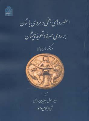 اسطوره هاي بلخي و مروي باستان بر روي مهرها و تعويذهايشان