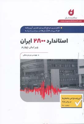 استاندارد 2800 ايران - مرسل متقي