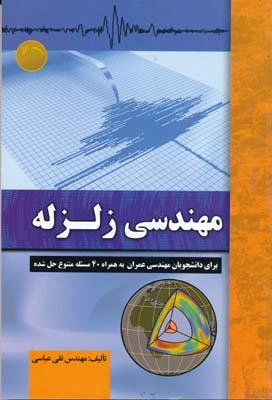 مهندسي زلزله - نقي عباسي