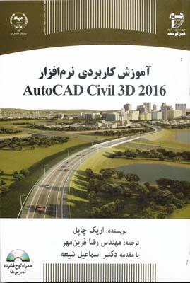 آموزش كاربردي نرم افزار autocad civil 3d 2016 با cd - فرين مهر