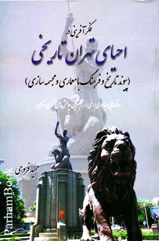 فكر آفريني در احياي تهران تاريخي