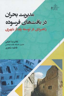 مديريت بحران در بافت هاي فرسوده - راهبردي در توسعه پايدار شهري -لطيفي