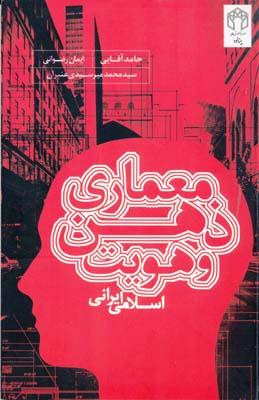 معماري ذهن و هويت اسلامي ايراني - آقايي