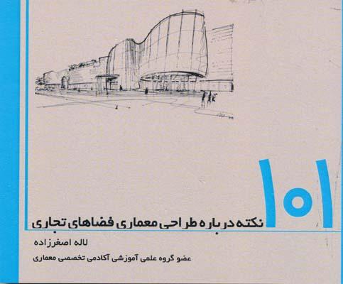 101 نكته درباره طراحي معماري فضاهاي تجاري