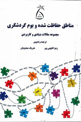 مناطق حفاظت شده و بوم گردشگري - قليچي پور