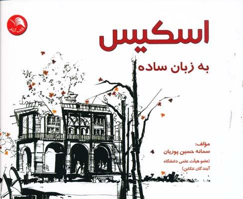 اسكيس به زبان ساده - حسين پوريان