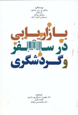 بازاريابي در سفر و گردشگري - حسنقلي پور ياسوري