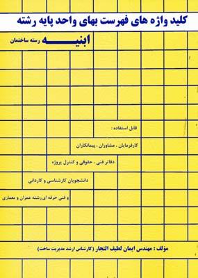 كليدواژه هاي فهرست بهاي واحد پايه رشته ابنيه - ليطف التجار