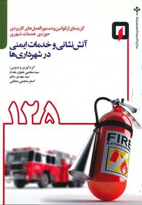 آتش نشاني و خدمات ايمني در شهرداري ها - علوي مقدم