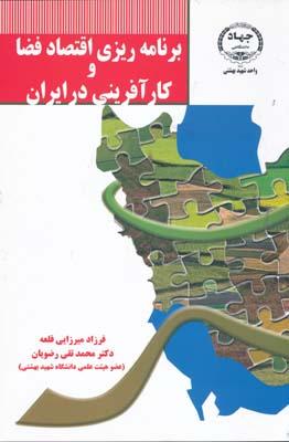 برنامه ريزي اقتصاد فضا و كارآفريني در ايران - ميرزايي قلعه