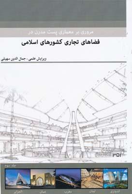 مروري بر معماري پست مدرن در فضاهاي تجاري كشورهاي اسلامي - سهيلي