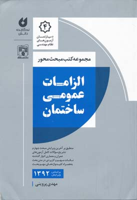 مقررات ملي الزامات عمومي ساختمان مبحث 4 - مهدي پرويني