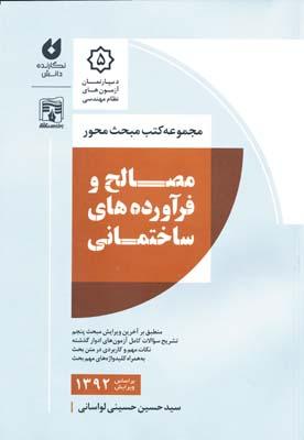 مقررات ملي مصالح و فرآورده هاي ساختماني مبحث 5 - حسيني لواساني