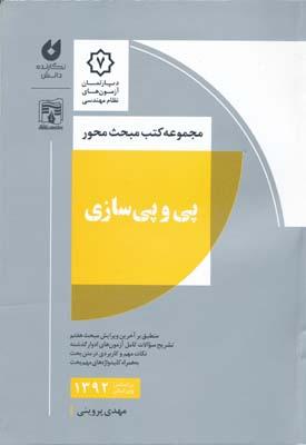 مقررات ملي پي و پي سازي مبحث 7 - مهدي پرويني