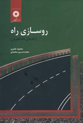 روسازي راه راهنماي دانشجويان - عامري