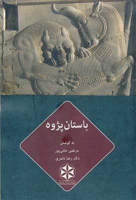 باستان پژوه - خاني پور