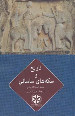 تاريخ و سكه هاي ساساني - آريا منش