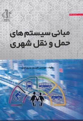 مباني سيستم هاي حمل و نقل شهري - بدري اصل