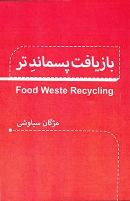 بازیافت پسماند تر - سیاوشی