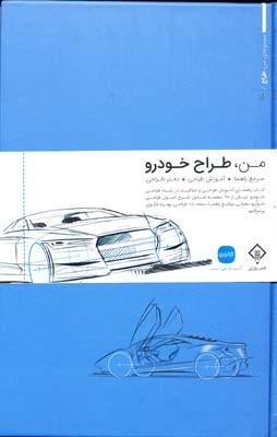 من طراح خودرو - سيفي زاده
