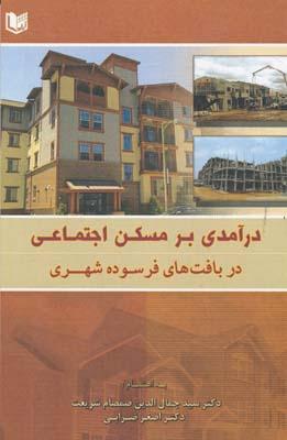 درآمدي بر مسكن اجتماعي در بافت هاي فرسوده شهري - صمصام شريعت