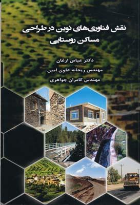 نقش فناوري هاي نوين در طراحي مساكن روستايي - ارغان