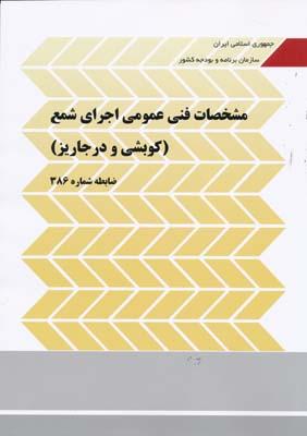 مشخصات فني عمومي اجراي شمع (كوبشي و در جاريز)ضابطه 386