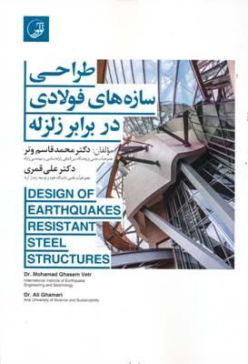 طراحي سازه هاي فولادي در برابر زلزله - وتر