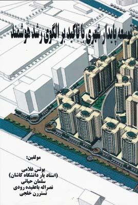 توسعه پايدار شهري با تاكيد بر الگوي رشد هوشمند - غلامي