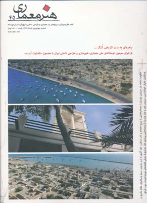 فصلنامه هنر معماري 45
